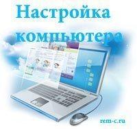 Настройка компьютеров в Саранске